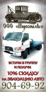 Компания Персональный эвакуатор, фото №1